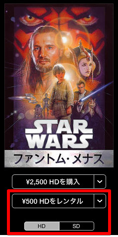 starwars-movie-rental-002