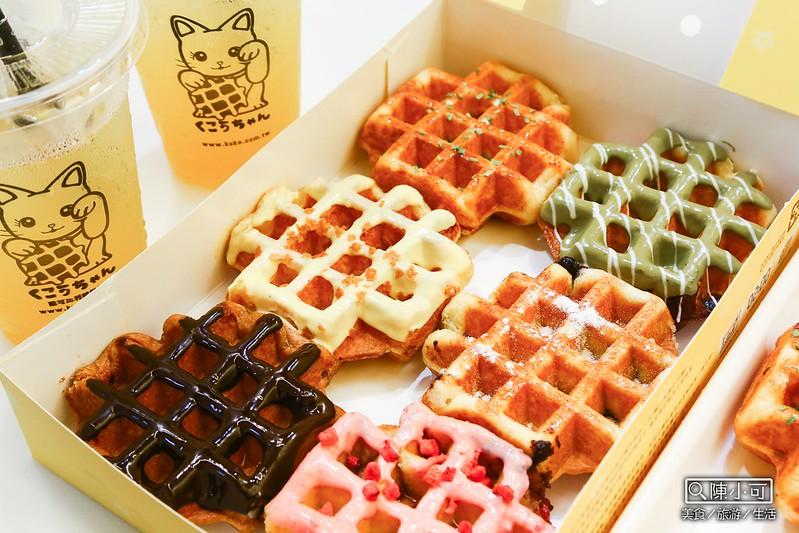 kuko比利時鬆餅專賣店,北車下午茶推薦,北車買禮物伴手禮,甜點︱下午茶︱早午餐 @陳小可的吃喝玩樂