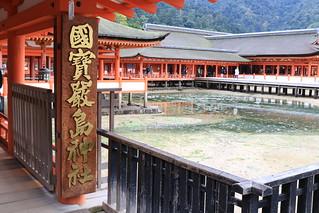 国寶 厳島神社