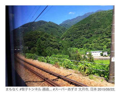 まもなく #笹子トンネル 通過… #スーパーあずさ