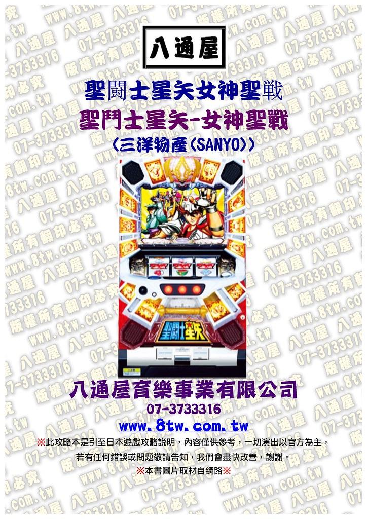 S0285聖鬥士星矢-女神聖戰 中文版攻略_Page_01