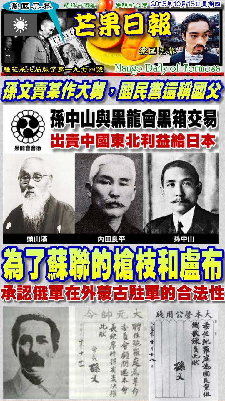 151015芒果日報--黨國黑幕--孫文賣某作大舅,國民黨還稱國父