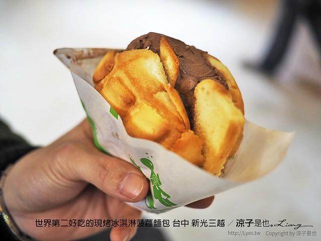 世界第二好吃的現烤冰淇淋菠蘿麵包 台中 新光三越 10