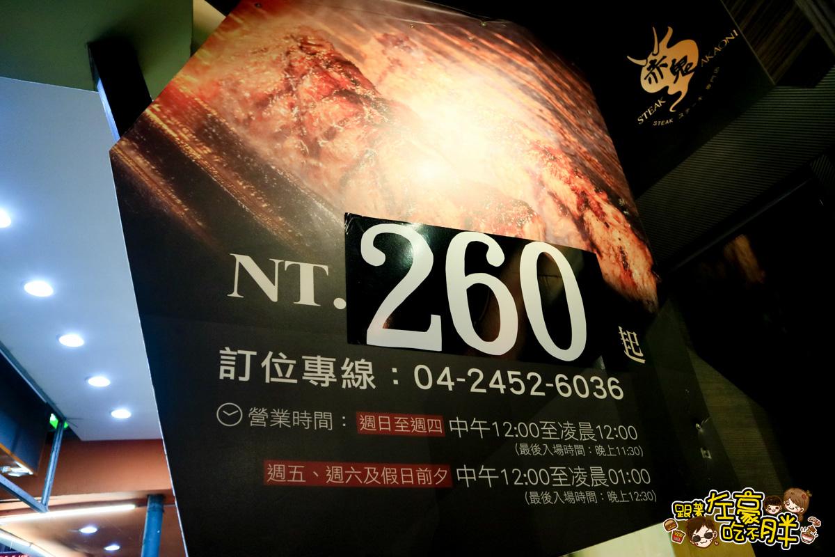 台中赤鬼-22