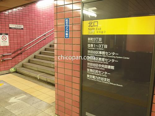桜新町駅の北口写真画像
