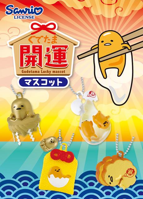 RE-MENT【開運蛋黃哥】無敵療鬱開運聖品!!食玩作品