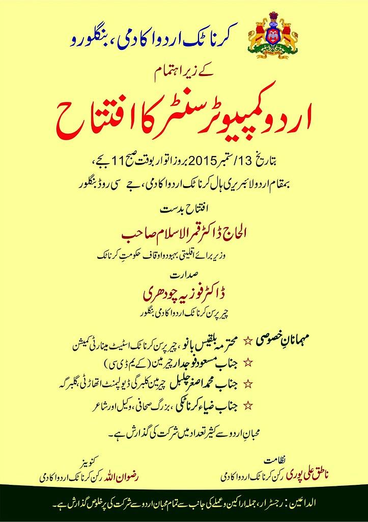 Urduacademys most interesting flickr photos picssr invitation of urdu computer center stopboris Image collections