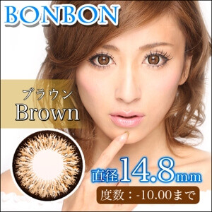 lovekon_bonbon_brown01