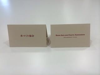 special_members_card