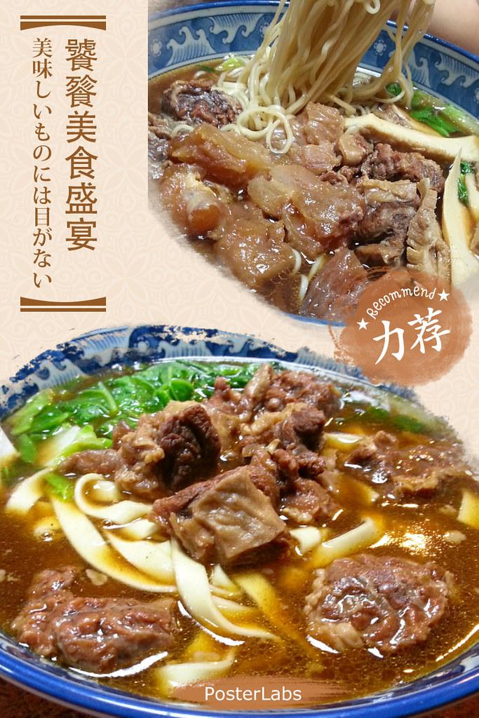 [高雄] 高雄美食推薦‧再訪小王牛肉麵品嘗牛肉麵和人氣豬腳麵滋味