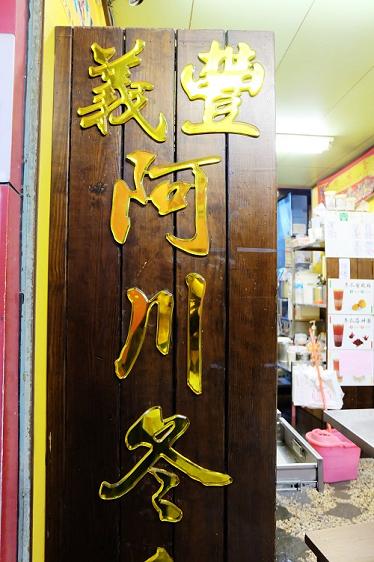 義豐阿川冬瓜茶01.jpg