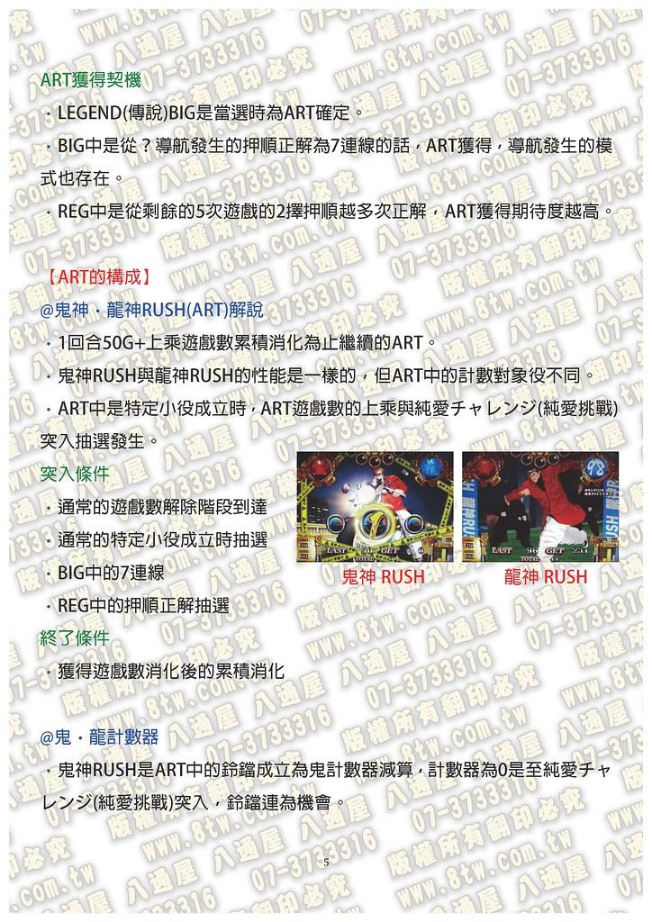 S0178湘南純愛組 中文版攻略_Page_06