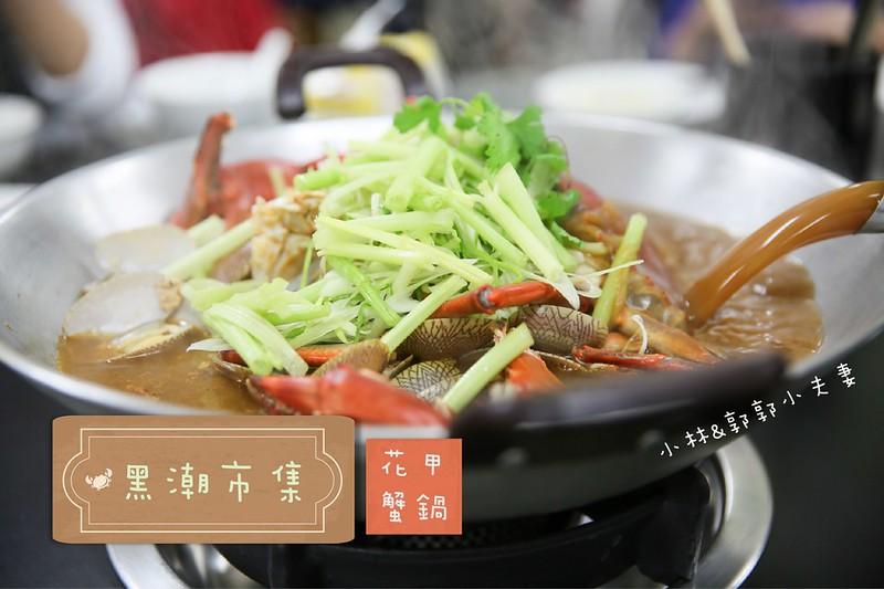 黑潮市集-花甲蟹鍋-01