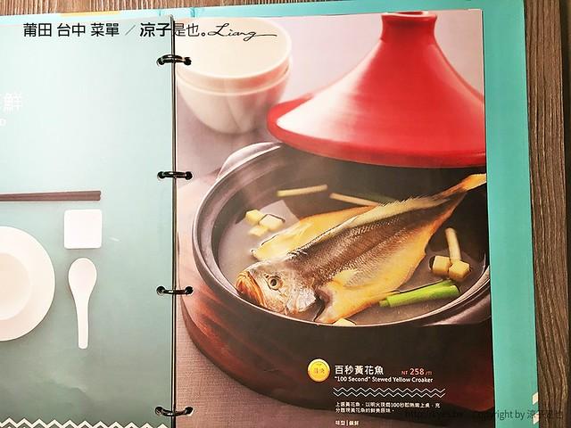 莆田 台中 菜單 19