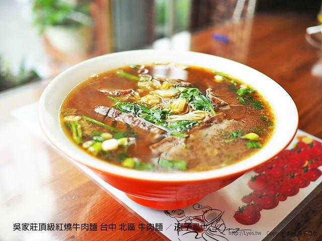 吳家莊頂級紅燒牛肉麵 台中 北區 牛肉麵 7