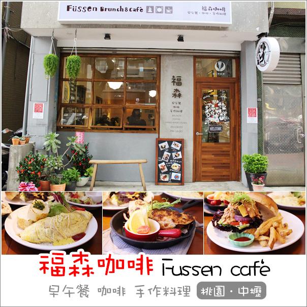 福森咖啡中壢店 (1)