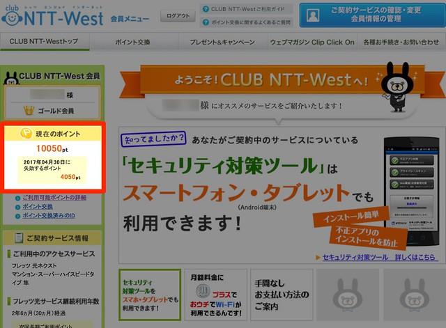 ntt-west1