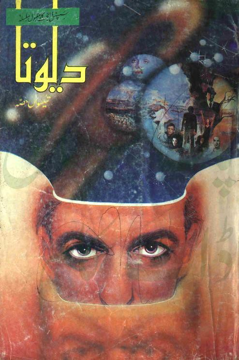 Devta Part 23-25  is a very well written complex script novel which depicts normal emotions and behaviour of human like love hate greed power and fear, writen by Mohiuddin Nawab , Mohiuddin Nawab is a very famous and popular specialy among female readers
