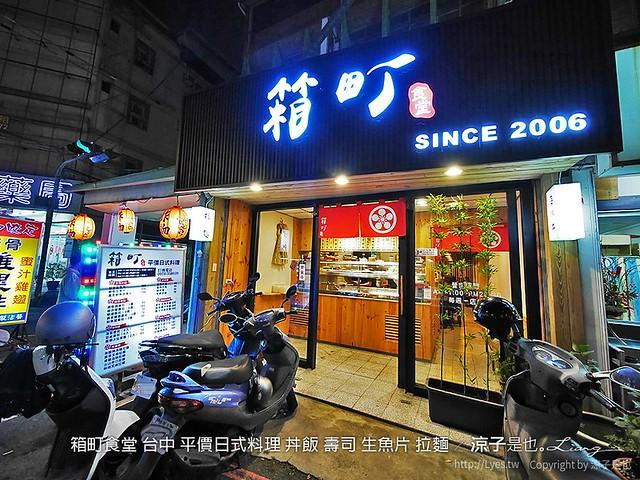 箱町食堂 台中 平價日式料理 丼飯 壽司 生魚片 拉麵 5