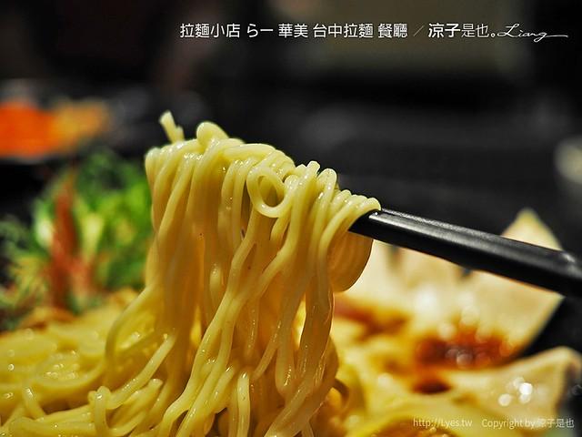 拉麵小店 らー麺 華美 台中拉麵 餐廳 15