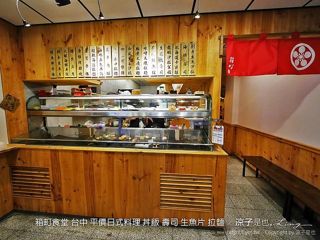 箱町食堂 台中 平價日式料理 丼飯 壽司 生魚片 拉麵 4