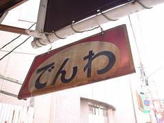 "Signboard ""Telephone"""