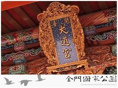 珠山大道宮-02