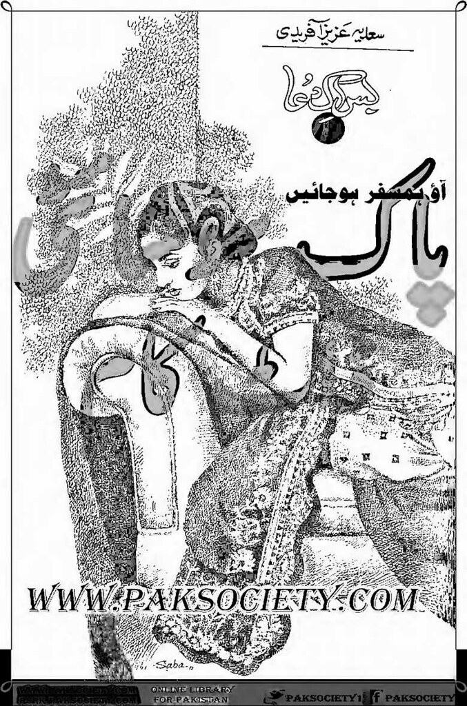 Bas Ek Dua Complete Novel By Sadia Aziz Afridi