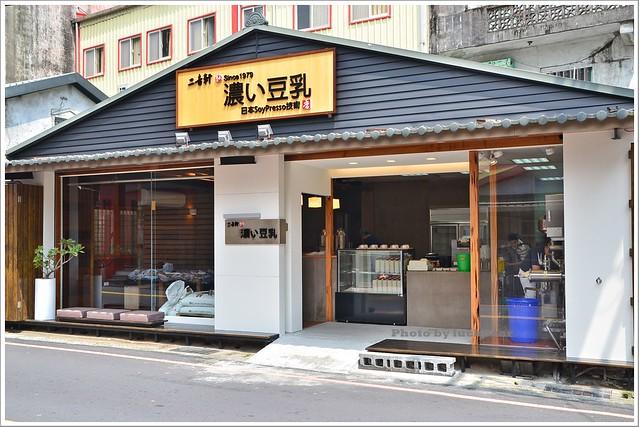 宜蘭礁溪美食-二吉軒豆漿專賣店000-DSC_2352