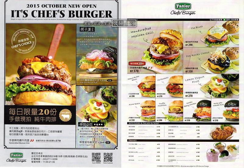 費尼主廚漢堡菜單