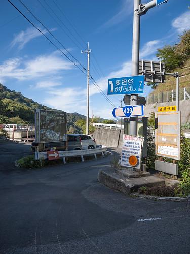 日本 徳島県 三好市