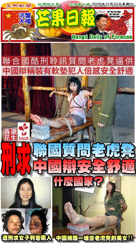 151121芒果日報--支那新聞--聯國質問老虎凳,中國辯安全舒適