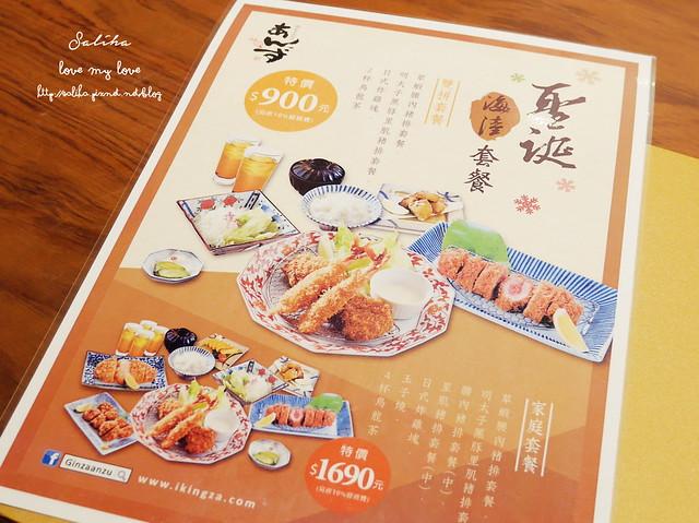 新莊杏子豬排菜單menu (3)