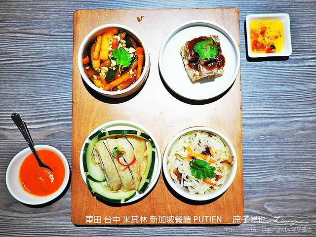 莆田 台中 米其林 新加坡餐廳 PUTIEN 14