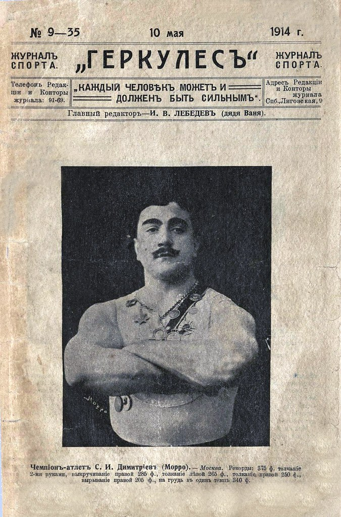 Геркулес 1914-05-1000