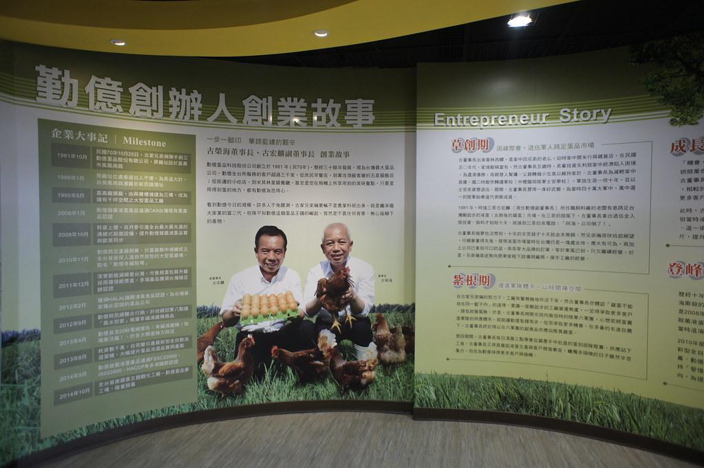 嘉義市勤億蛋品夢工廠 (10)