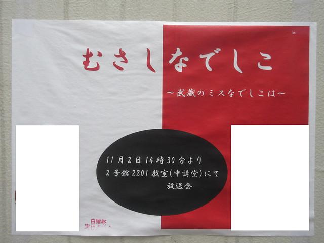 白雉祭(江古田)