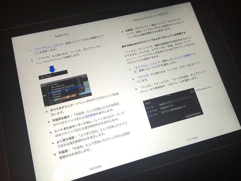 FCPX iBooks User Guid on iPad