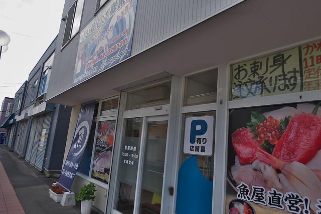 かねしげ鮮魚店 2回目_01