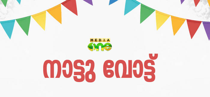 mediaone tv live kerala panchayat election 2015 latest news