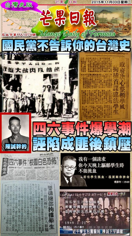 151103芒果日報--台灣史論--四六事件爆學潮,誣陷成匪後鎮壓