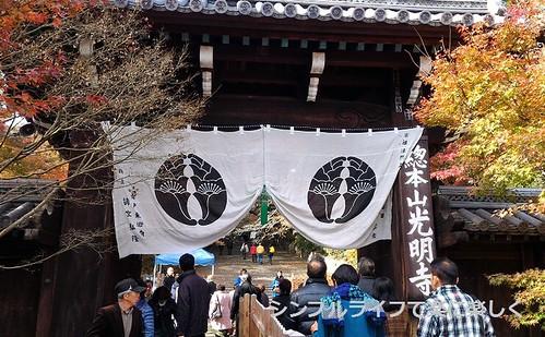 光明寺、総門入口