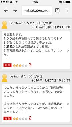 ishikawakyakushituroten013