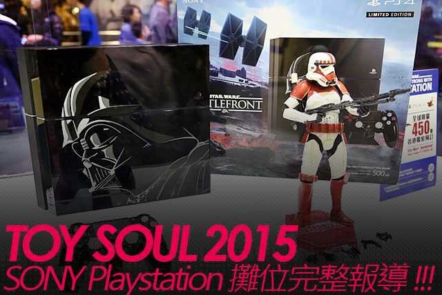 TOY SOUL 2015:PlayStation 展區報導