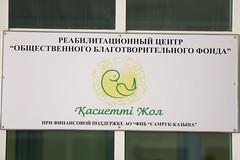 17.07.2015 - В Центре реабилитации ОФ «Қасиетті жол» организован концерт для детей с диагнозом ДЦП