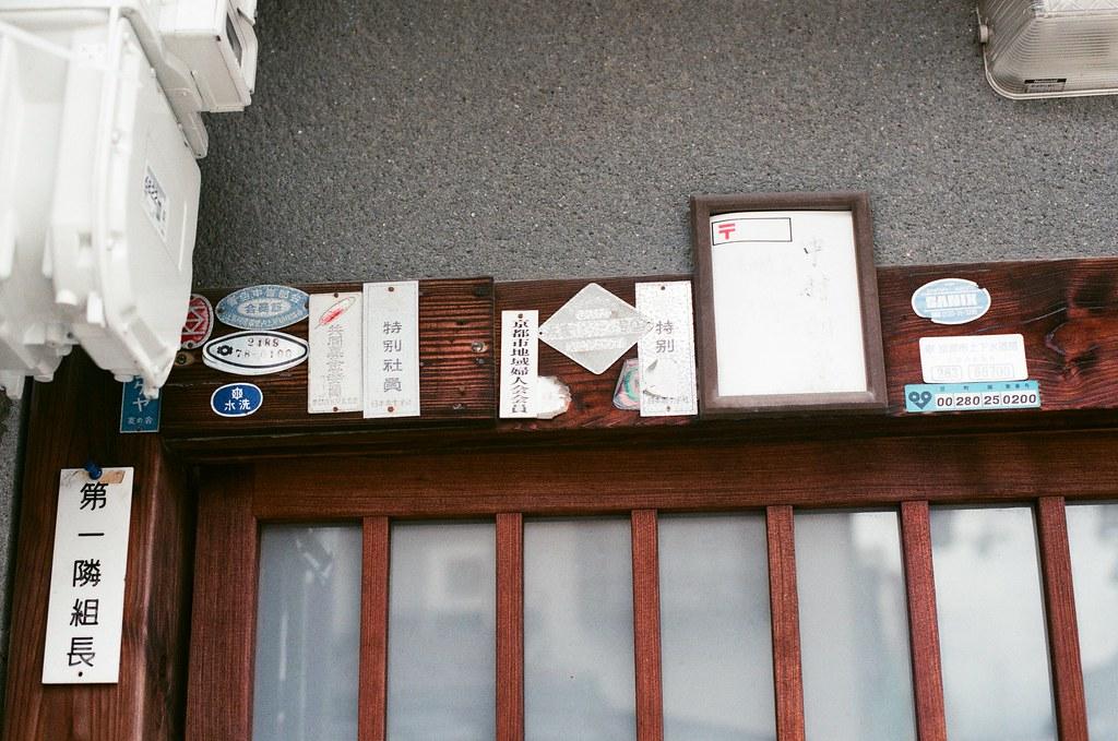 北野天滿宮 京都 Kyoto 2015/09/26 前往北野天滿宮的路上看到一戶人家上面有很多標示。  Nikon FM2 Nikon AI Nikkor 50mm f/1.4S AGFA VISTAPlus ISO400 0952-0025 Photo by Toomore