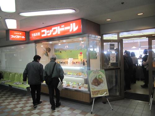 中山競馬場のレストランのコックドール