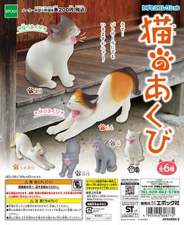 【完整官圖、販售資訊更新】慵懶氣氛十足!!EPOCH【打哈欠的貓】真的很容易累的貓星人!!猫のあくび