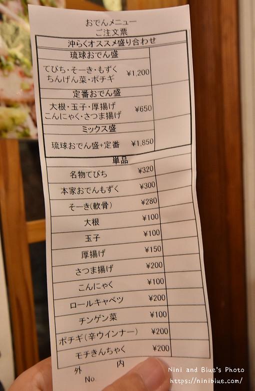 日本沖繩必吃美食國際通屋台村街13