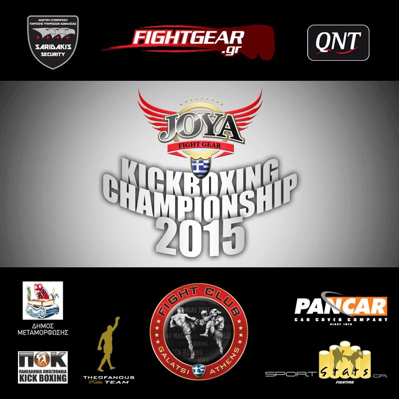 sponsors_Joya_Kickboxing_Championship_2015